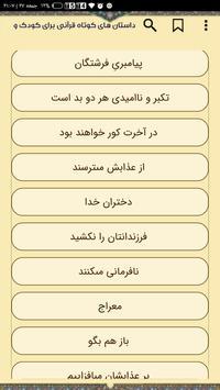 داستان های کوتاه قرآنی screenshot 5