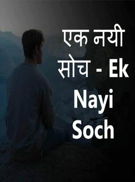 एक नयी सोच - Ek nayi soch poster