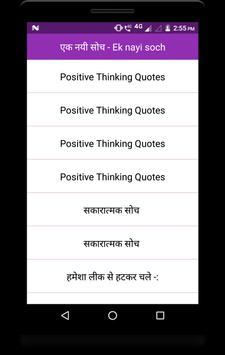 एक नयी सोच - Ek nayi soch screenshot 1