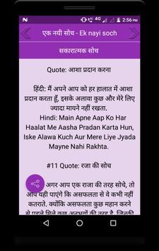 एक नयी सोच - Ek nayi soch screenshot 2