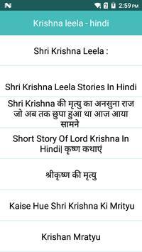 Krishna leela - hindi screenshot 1