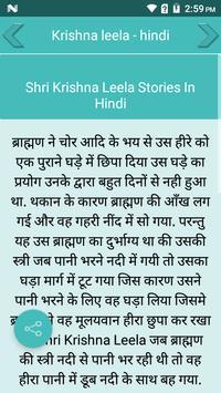 Krishna leela - hindi screenshot 2