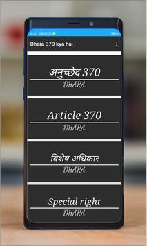 Dhara 370 kya  hai screenshot 5