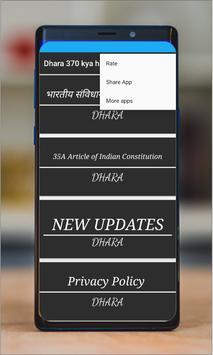 Dhara 370 kya  hai screenshot 6