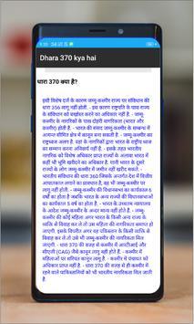 Dhara 370 kya  hai screenshot 7