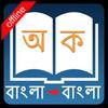 Bangla to Bangla Dictionary आइकन