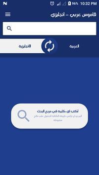 قاموس عربي انجليزي بدون انترنت poster