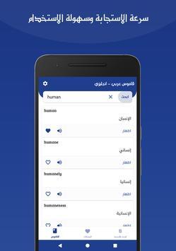 قاموس عربي انجليزي بدون انترنت screenshot 1
