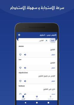 قاموس عربي انجليزي بدون انترنت screenshot 2