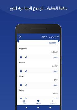 قاموس عربي انجليزي بدون انترنت screenshot 3