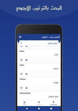 قاموس عربي انجليزي بدون انترنت screenshot 4