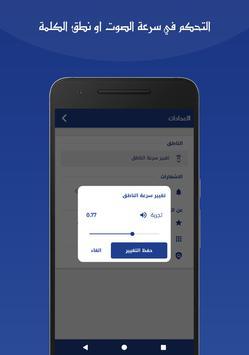 قاموس عربي انجليزي بدون انترنت screenshot 6