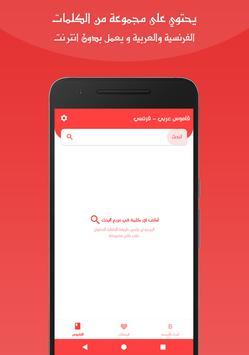قاموس عربي فرنسي بدون انترنت poster