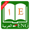 English Arabic Dictionary 아이콘