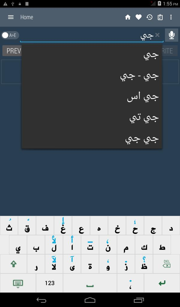 English Arabic Dictionary for Android - APK Download