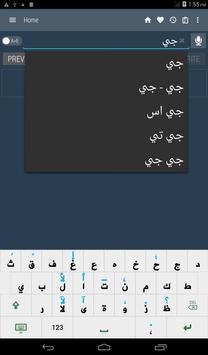 English Arabic Dictionary screenshot 11