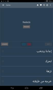 English Arabic Dictionary screenshot 20