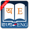 Bangla Dictionary ikona