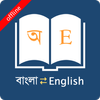 Bengali Dictionary-icoon
