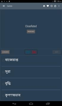 Bangla Dictionary screenshot 20