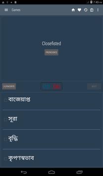 Bangla Dictionary screenshot 20