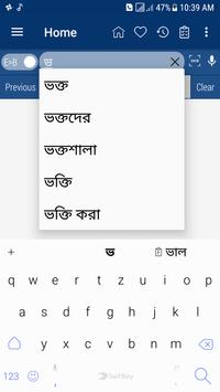 Bangla Dictionary screenshot 3