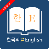 ikon English Korean Dictionary