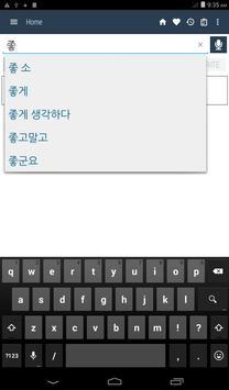 English Korean Dictionary Screenshot 19