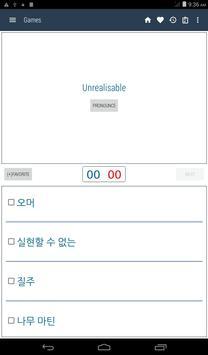 English Korean Dictionary Screenshot 20