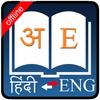 English Hindi Dictionary icon