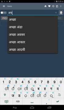 English Hindi Dictionary screenshot 11