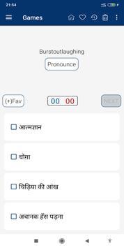 English Hindi Dictionary screenshot 4