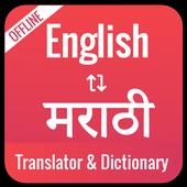 English Marathi Dictionary & Translator icon