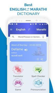 English Marathi Dictionary & Translator poster