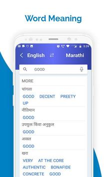 English Marathi Dictionary & Translator screenshot 4