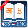English Marathi Dictionary-icoon