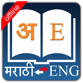 English Marathi Dictionary आइकन