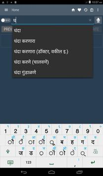 English Marathi Dictionary स्क्रीनशॉट 19