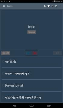English Marathi Dictionary स्क्रीनशॉट 20