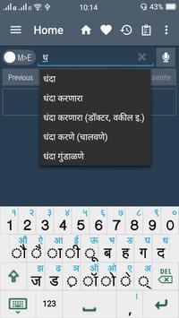 English Marathi Dictionary स्क्रीनशॉट 3
