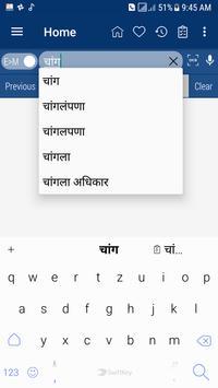 English Marathi Dictionary screenshot 3