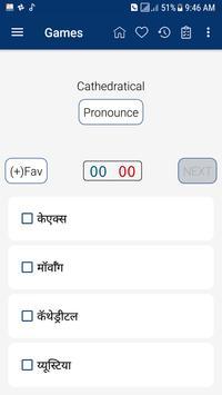 English Marathi Dictionary screenshot 4