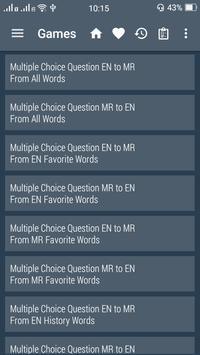 English Marathi Dictionary ảnh chụp màn hình 5