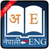 English Nepali Dictionary 图标