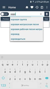 English Russian Dictionary 스크린샷 11