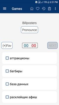 English Russian Dictionary 스크린샷 4