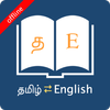 English Tamil Dictionary icône