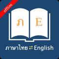 English Thai Dictionary