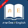 English Thai Dictionary-icoon