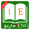 English Urdu Dictionary ikona
